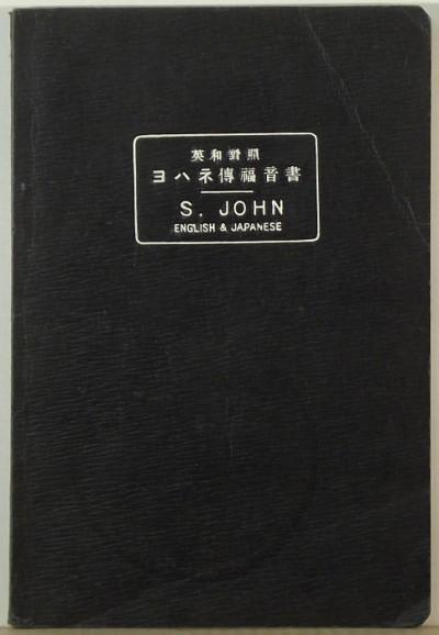 - The Gospel According to S. John